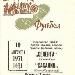 """""""Селенга"""" (Улан-Удэ) - """"Сахалин"""""""