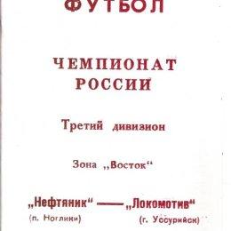 """""""Нефтяник"""" (Ноглики) - """"Локомотив"""" (Уссурийск)"""