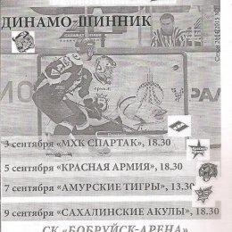 """Динамо-Шинник"" (Бобруйск) - ""Сахалинские акулы"""