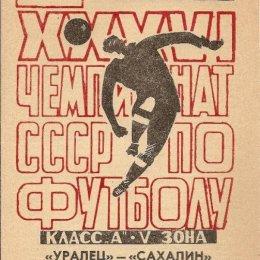 """""""Уралец"""" (Нижний Тагил) - """"Сахалин"""""""