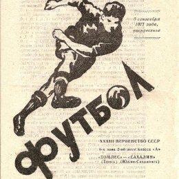 """""""Томлес"""" (Томск) - """"Сахалин"""" (Южно-Сахалинск)"""