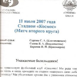 «Сахалин» - «Сибиряк» (Братск).