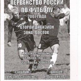 «Сахалин» -«Шахтер» (Прокопьевск)