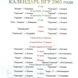 """Календарь игр команды """"Портовик-Энергия"""" (Холмск) на 2003 год."""