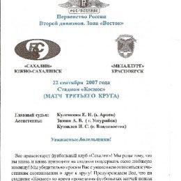«Сахалин» - «Металлург» (Красноярск).  Вид 1.