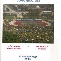 """""""Сахалин"""" - """"Кузбасс"""" (Кемерово)"""