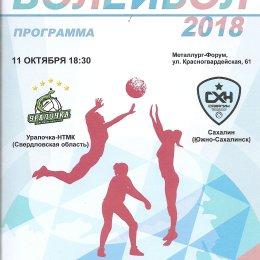 """""""Уралочка-НТМК"""" (Екатеринбург) - """"Сахалин"""""""