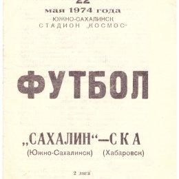 """Сахалин"" - СКА (Хабаровск)"