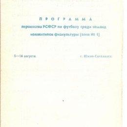 """Первенство РСФСР (зона """"Дальний Восток"""")."""