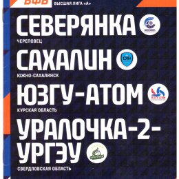 """Тур """"Финала четырех"""" высшей лиги """"Б"""" в Череповце"""