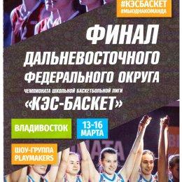 "Финал ДФО чемпионата ШБЛ ""КЭС-БАСКЕТ"" (Владивосток)"