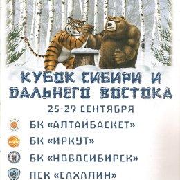 Кубок Сибири и Дальнего Востока