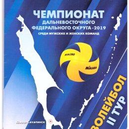 Чемпионат ДФО по волейболу среди мужских и женских команд (Южно-Сахалинск, 01-05.05.2019)