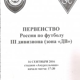 """ФК """"Белогорск"""" - ФК """"Ноглики"""""""