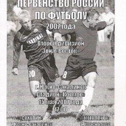«Сахалин» - «Металлург» (Красноярск).  Вид 2.