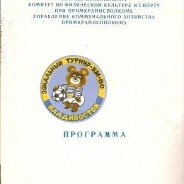 """Зональный турнир """"Кожаного мяча"""" (Владивосток)"""
