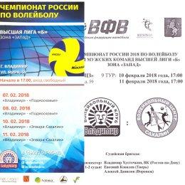 """ВК """"Владимир"""" - """"Элвари-Сахалин"""" (Южно-Сахалинск)"""