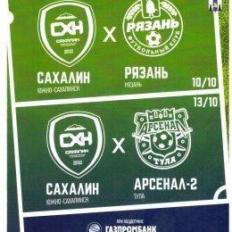 """""""Сахалин"""" - """"Рязань"""" / """"Арсенал-2"""" (Тула)"""