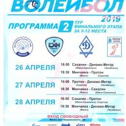 Второй тур финала за 9-12 место женской Суперлиги (Минск)