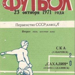 """СКА (Хабаровск) - """"Сахалин"""" (Южно-Сахалинск)"""