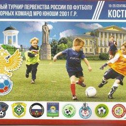 Финал первенства России среди юношей 2001 г.р. (Кострома)