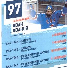 """СКА-1946"" (Санкт-Петербург) - ""Сахалинские Акулы"""