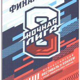 Финал Ночной хоккейной лиги (Сочи) с участием сахалинских команд