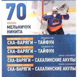 """СКА-Варяги"" (Санкт-Петербург) - ""Сахалинские Акулы"""