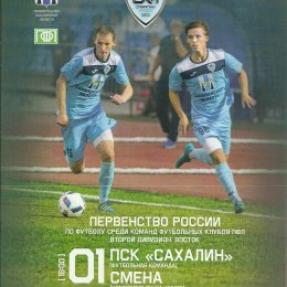 """Сахалин"" - ""Смена"" (Комсомольск-на-Амуре)"
