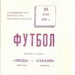 """""""Звезда"""" (Иркутск) - """"Сахалин"""" (Южно-Сахалинск)"""