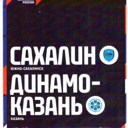 """Сахалин"" - ""Динамо-Казань"""