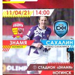 """Знамя"" (Ногинск) - ""Сахалин"""