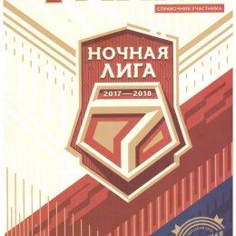 Финал Ночной лиги в Сочи (с участием команд Сахалинской области)