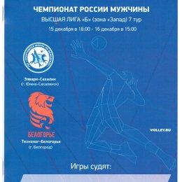 """Элвари-Сахалин"" - ""Технолог-Белогорье"" (Белгород)"