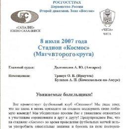 «Сахалин» - ФК «Чита» (Чита).