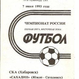 "СКА (Хабаровск) - ""Сахалин"" (Холмск)"