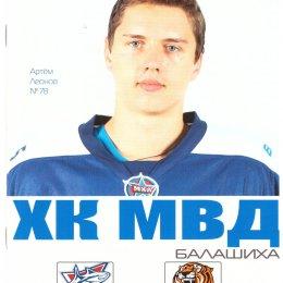 "ХК ""МВД"" (Балашиха) - ""Сахалинские акулы"""