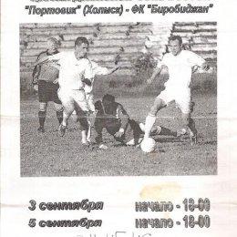 """""""Портовик"""" (Холмск) - ФК """"Биробиджан"""""""