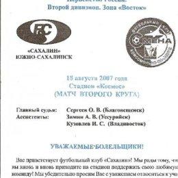 «Сахалин» - «Смена» (Комсомольск-на-Амуре).