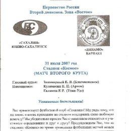 """""""Сахалин"""" - """"Динамо"""" (Барнаул)."""