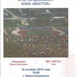 """Сахалин"" - ФК ""Чита"". Вид 2."