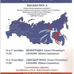"""Ленинградка""/""СДЮСШОР-Экран"" (Санкт-Петербург) - ""Сахалин"""