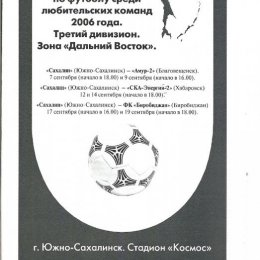 """""""Сахалин"""" - """"Амур-2"""" (Благовещенск)/""""СКА-Энергия-2"""" (Хабаровск)/ФК """"Биробиджан""""."""