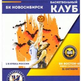 """Восток-65"" - БК ""Новосибирск"". Кубок России"