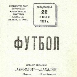 """Аэрофлот"" (Иркутск) - ""Сахалин"""
